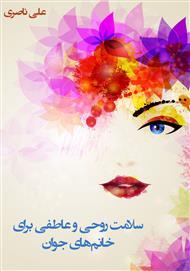 دانلود کتاب سلامت روحی و عاطفی برای خانمهای جوان