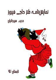 دانلود کتاب نمایشنامه طنز حاجی فیروز