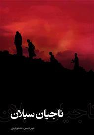 دانلود کتاب رمان ناجیان سبلان