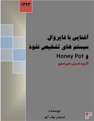 دانلود کتاب آشنایی با فایروال، سیستم های تشخیص نفود و Honey pot