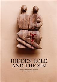 دانلود کتاب Hidden Role and The Sin