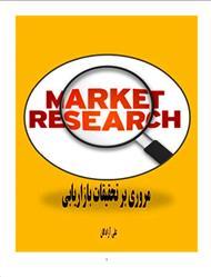 دانلود کتاب مروری بر تحقیقات بازاریابی