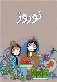 دانلود کتاب نوروز، آداب و رسوم ایرانیان
