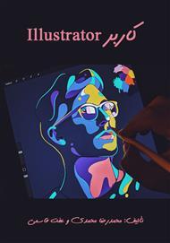 دانلود کتاب کاربر Illustrator