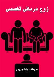 دانلود کتاب زوج درمانی تخصصی