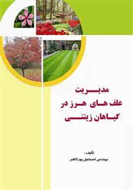 دانلود کتاب مدیریت علفهای هرز گیاهان زینتی