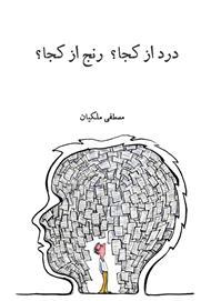 دانلود کتاب درد از کجا؟ رنج از کجا؟