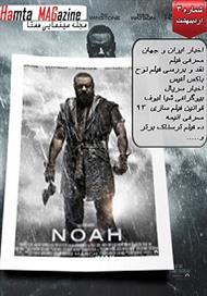 دانلود مجله سینمایی همتا - شماره سوم