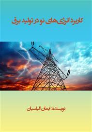 دانلود کتاب کاربرد انرژیهای نو در تولید برق