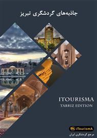 دانلود کتاب جاذبههای گردشگری تبریز