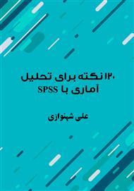 دانلود کتاب ۱۲۰ نکته برای تحلیل آماری با SPSS