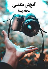 دانلود کتاب آموزش عکاسی