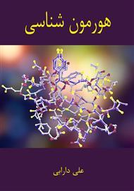 دانلود کتاب هورمون شناسی