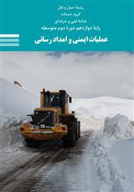دانلود کتاب عملیات ایمنی و امدادرسانی