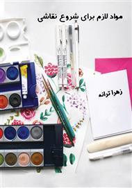 دانلود کتاب مواد لازم برای شروع نقاشی