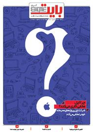 دانلود ضمیمه بایت روزنامه خراسان - شماره 363