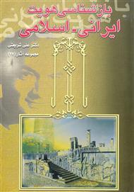 دانلود کتاب بازشناسی هویت اسلامی ایرانی
