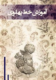 دانلود کتاب آموزش خط پهلوی