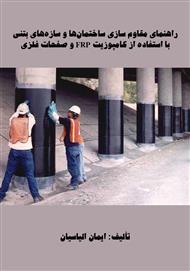 دانلود کتاب راهنمای مقاوم سازی ساختمانها و سازههای بتنی با استفاده از کامپوزیت FRP و صفحات فلزی