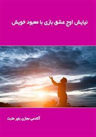 دانلود کتاب نیایش اوج عشق بازی با معبود خویش