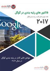 دانلود کتاب فاکتورهای رتبه بندی گوگل در سال ۲۰۱۷