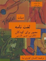 دانلود کتاب لغتنامه مصور برای کودکان انگلیسی، عربی، فارسی