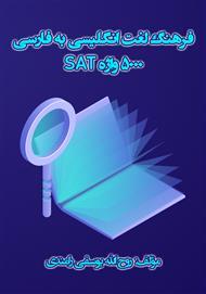 دانلود کتاب فرهنگ لغت انگلیسی به فارسی 5000 واژه SAT