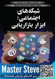 دانلود کتاب شبکههای اجتماعی؛ ابزار بازاریابی