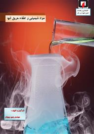دانلود کتاب مواد شیمیایی و اطفاء حریق آنها