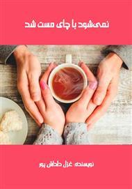دانلود کتاب رمان نمیشود با چای مست شد