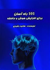 دانلود کتاب 101 راه آسان برای افزایش هوش و حافظه