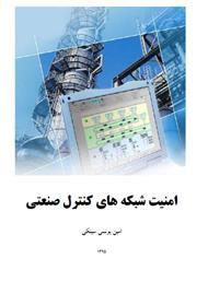 دانلود کتاب امنیت شبکه های کنترل صنعتی