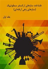 دانلود کتاب شناخت سازهای ارکستر سمفونیک (سازهای زهی آرشهای) - جلد اول