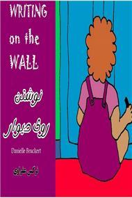 دانلود کتاب نوشتن روی دیوار