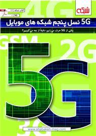 دانلود کتاب 5G: نسل پنجم شبکههای موبایل