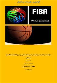 دانلود کتاب قوانین و مقررات بسکتبال