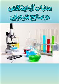 دانلود کتاب عملیات آزمایشگاهی در صنایع شیمیایی