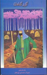 دانلود کتاب گور گناهان