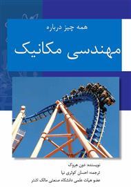دانلود کتاب همه چیز درباره مهندسی مکانیک