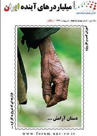 دانلود ماهنامه میلیاردرهای آینده ایران - شماره 22
