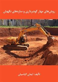 دانلود کتاب روشهای مهار گودبرداری و سازههای نگهبان