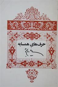 دانلود کتاب حرف های همسایه (یادداشت های نیما یوشیج)