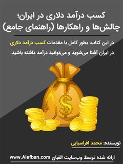 دانلود کتاب کسب درآمد دلاری در ایران؛ چالشها و راهکارها (راهنمای کامل)