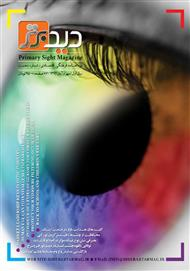 دانلود نشریه دید برتر - شماره 1