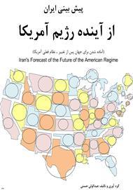 دانلود کتاب پیش بینی ایران از آینده رژیم آمریکا