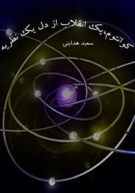 دانلود کتاب کوانتوم، یک انقلاب از دل یک نظریه