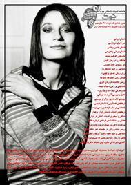 دانلود ماهنامه ادبیات داستانی چوک - شماره 71