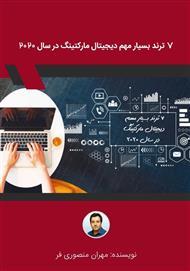 دانلود کتاب 7 ترند بسیار مهم دیجیتال مارکتینگ در سال 2020