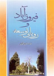 دانلود کتاب فیروزآباد و رویای توسعه