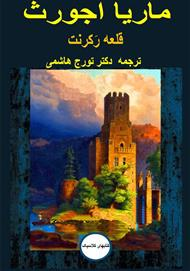 دانلود کتاب قلعه رکرنت